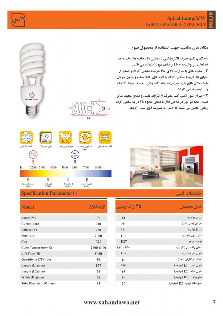 catalog-1_012