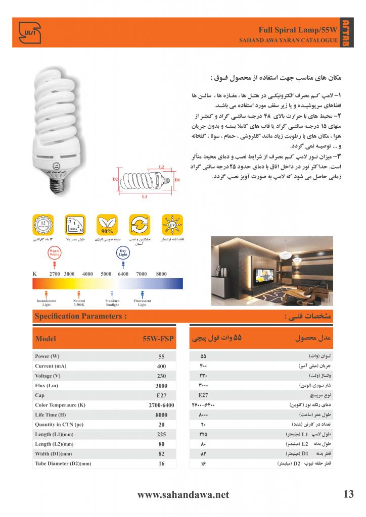 catalog-1_018