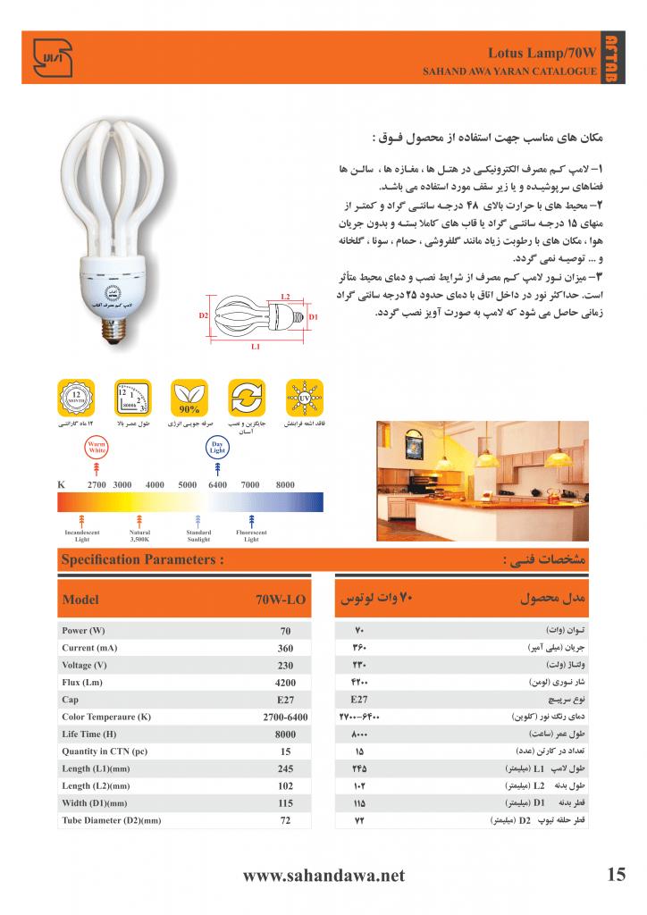 catalog-1_020