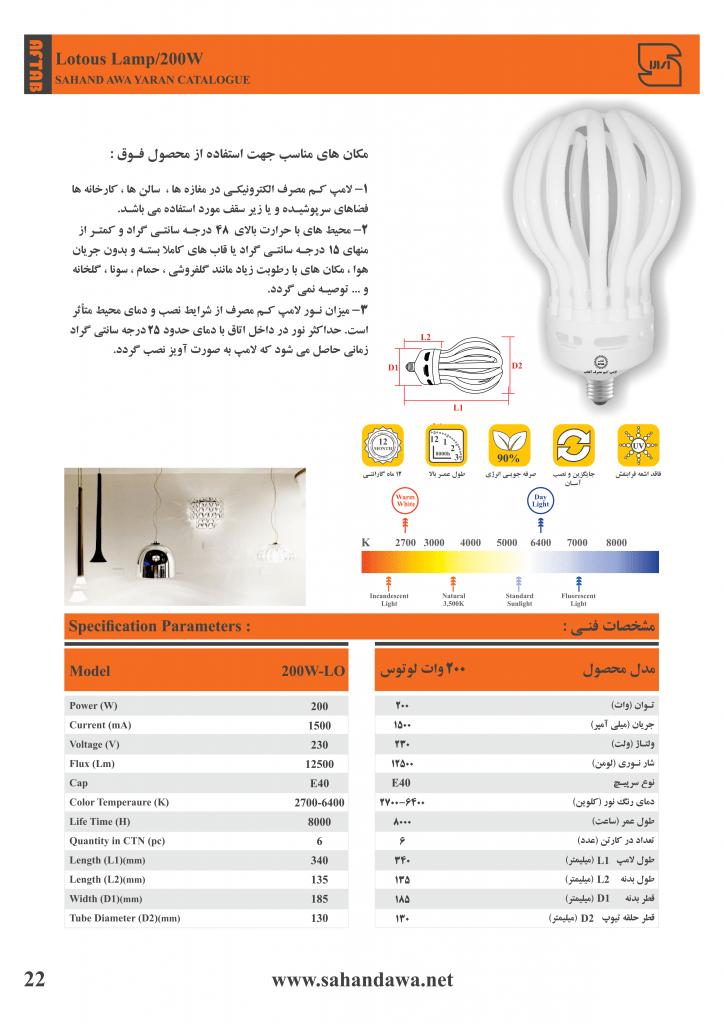 catalog-1_027